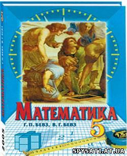 Гдз до Математики 10 Клас Бевз
